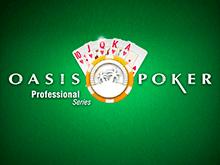 Игровой слот Оазис Покер Про Сериес